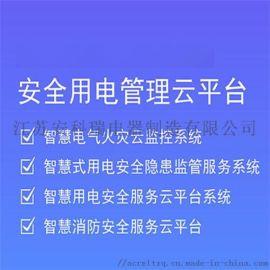 貴州智慧用電安全管理系統 醫院智慧用電系統