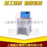 紅外體溫槍標定恆溫槽,檢測校準額溫槍恆溫槽