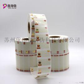 专版烫印膜评级标签定制定位烫印评级标签印刷烫