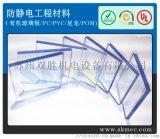 蘇州防靜電透明PC,黃色透明防靜電PC板