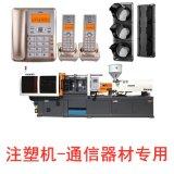 通信器材专用 全自动伺服高精密快速成型注塑机