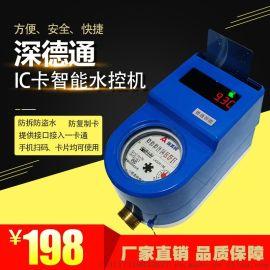 預扣費智慧IC卡水控機 手機掃節水器 淋浴刷卡水錶