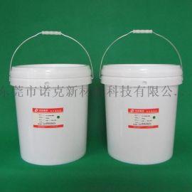 诺克5299导热灌封胶 镇流器导热灌封硅胶厂家