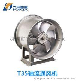 T35新款铝合金风叶轴流风机 东莞九洲风机