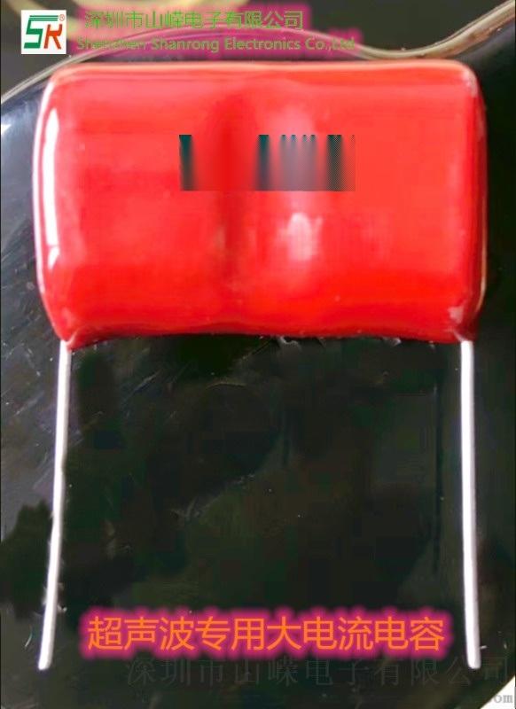 超声波专用大电流电容器