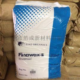 印度芥酸酰胺Finawax-E薄膜爽滑开口剂