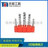 硬質合金刀具  3刃鋁用銑刀  CNC加工中心刀具