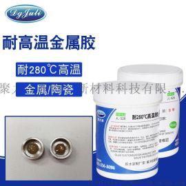 高温环氧树脂AB胶-高温金属胶用聚力胶水