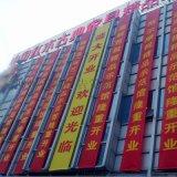 柳州市城中广告条幅制作宣传印刷标语手拉旗子工厂