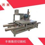 HF-Y1800 手推数控切割机 瓷砖切割机
