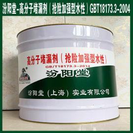 高分子堵漏剂(抢险加强型水性)GBT18173防水