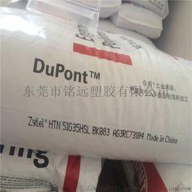 40玻纤增强PPA树脂 AM-40LGF/001