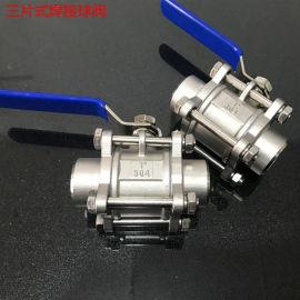 304不銹鋼三片式球閥 焊接高壓閥門