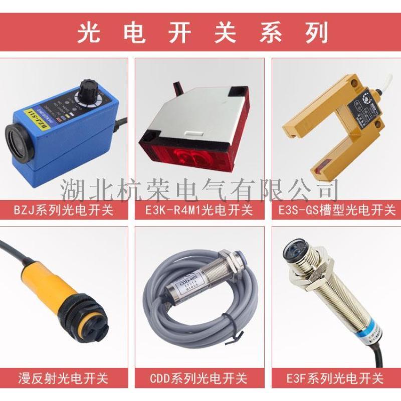 CL33-3013PD/紅外線光電開關/光電檢測器