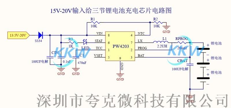 三节串联锂电池充电IC,2款芯片测试板充电测试