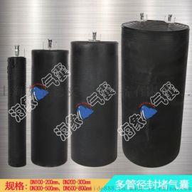 多管径橡胶封堵气囊