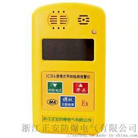 便携式甲烷检测报 仪JCB4正安防爆便携仪