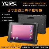 研强加固平板电脑STZJ-PPC081CZ01C