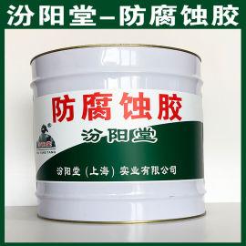 防腐蚀胶、简便, 快捷、防腐蚀胶、汾阳堂直供