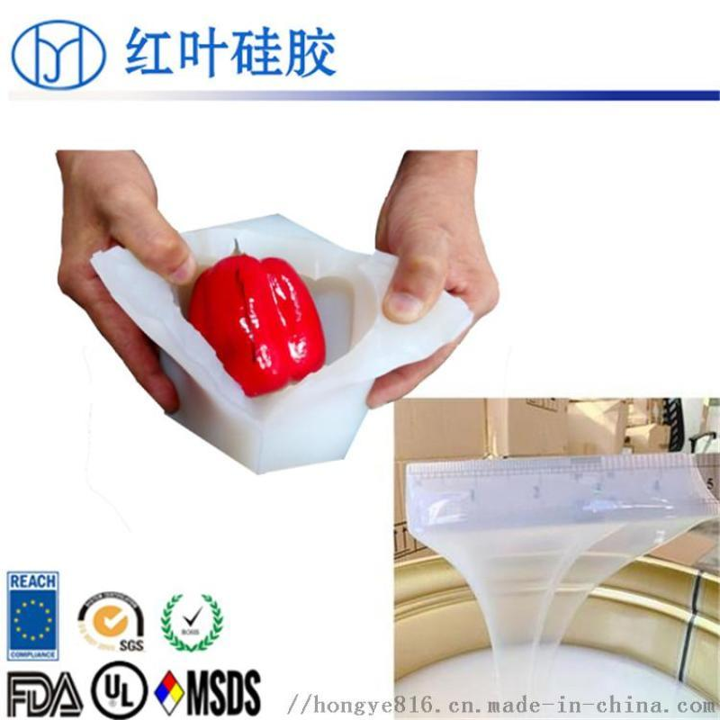 食品翻模矽膠 食品級模具矽膠