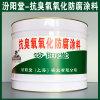 抗臭氧氧化防腐涂料、生产销售、抗臭氧氧化防腐涂料