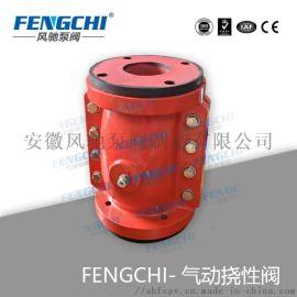 氣動撓性閥 廠家直供 品質保證