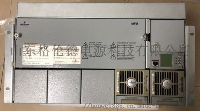 艾默生(維諦)NetSure501 A50嵌入式