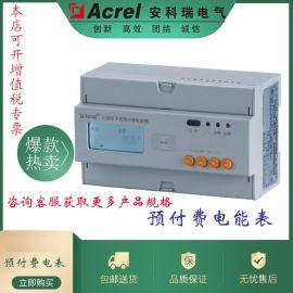 安科瑞 机井灌溉电表 刷卡取电农用表