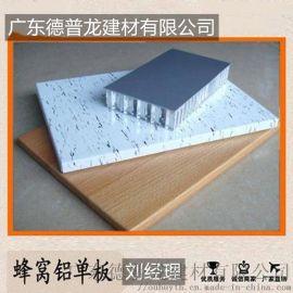 办公楼铝蜂窝大板吊顶 蜂窝木纹铝单板 滚涂蜂窝板
