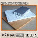 辦公樓鋁蜂窩大板吊頂 蜂窩木紋鋁單板 滾塗蜂窩板