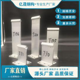 高强铝镁锰板铝合金支架 金属屋面铝镁锰板支座厂家