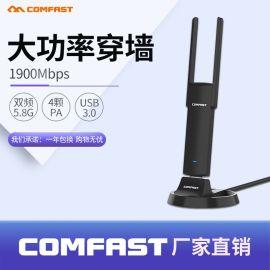COMFAST CF-939AC无线网卡