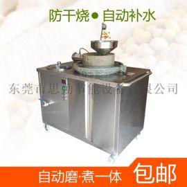 石磨豆浆机厂家老祖宗电动石磨豆浆机全自动石磨豆浆机
