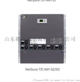 维谛NetSure 731 A61开关电源参数报价