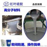 矽膠高分子防水封堵材料