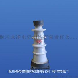 铜川永净电瓷铁塔牌除尘器瓷支柱 瓷转轴