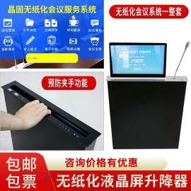 供应晶固无纸化液晶屏电动隐藏会议桌升降器