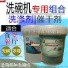 自動洗碗機專用催乾光亮劑,食具清潔劑20L工廠直銷