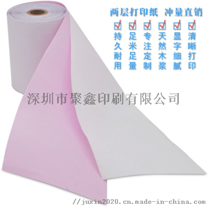 """""""压感打印纸、无碳打印纸、多联卷式打印纸""""印刷生产"""