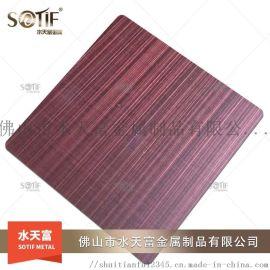 304不锈钢花纹板酒店装饰板 彩色不锈钢花纹板加工定制