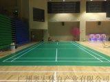 室內羽毛球場-室內木地板羽毛球場專業建設廠家