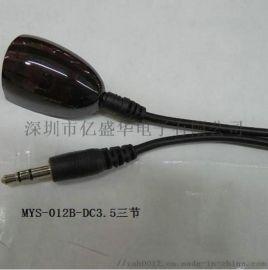 MYS-012B DVB红外接收线