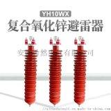 線路型避雷器YH5WX-108/309