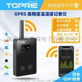 无线温湿度记录仪 符合GSP标准,支持蓝牙打印