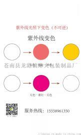 不可逆UV紫外线标签,温变标签,变色标签