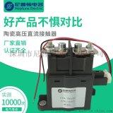 尼普顿厂家直销方形陶瓷高压直流继电器 150A 12v接触器 新能源用