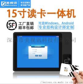 10/10.1/10.4寸电容触摸一体机工业触控工控平板电脑壁挂查询安卓