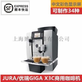 优瑞GIGAX3C商用意式全自动咖啡机