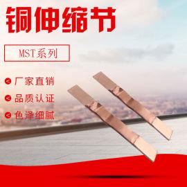 銅母線伸縮節MST-10*125 軟連接母線伸縮節