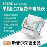 DDSF1946单相LCD显示复费率导轨式安装电能表